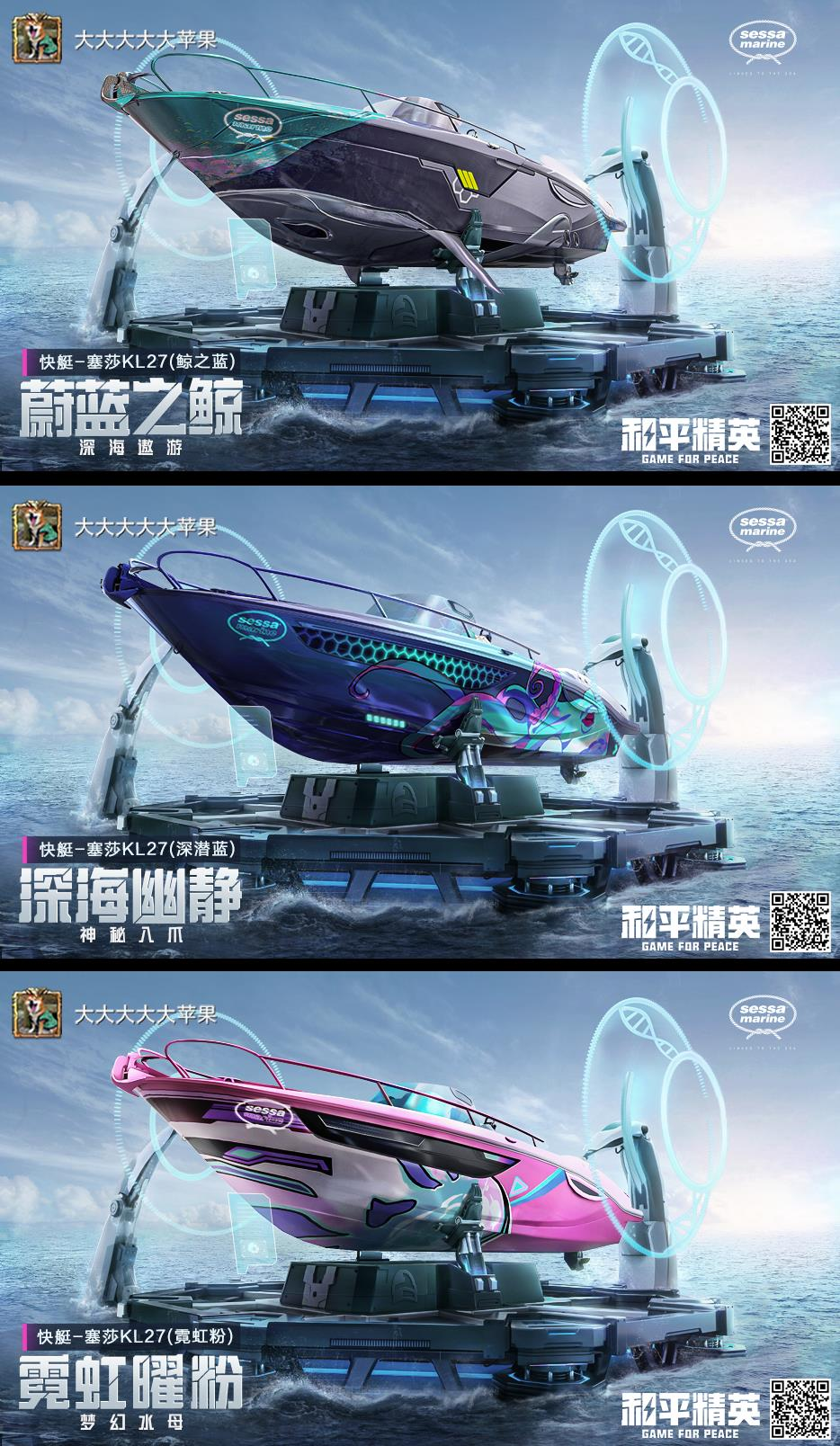 航行!向未来出发!《和平精英》x塞莎跨界合作推出首款快艇皮肤