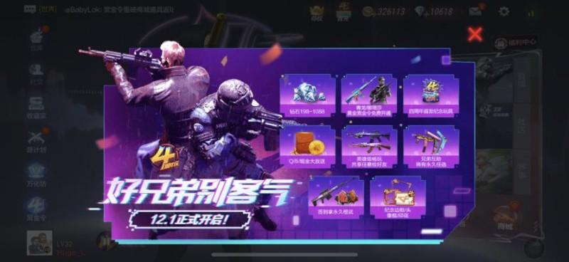 cf手游四周年赏金令图片