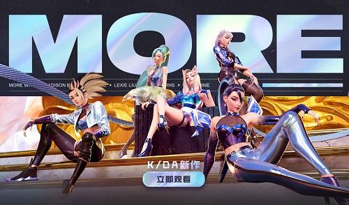 英雄联盟K/DA女团最新单曲《MORE》及MV重磅发布