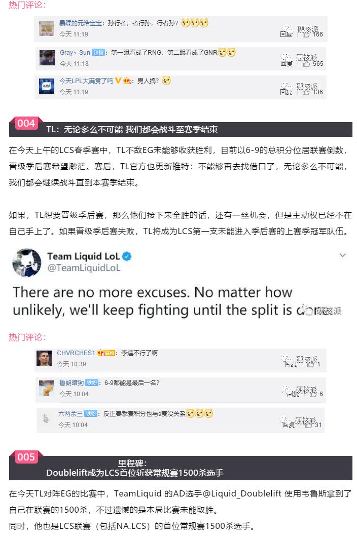 【硬核日报】FPX2-0RNG拿下五连胜 苏宁让一追二LGD