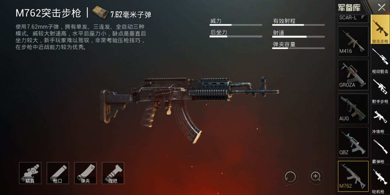 PUBG Mobile guide M416 is no longer king? Assault rifle M762