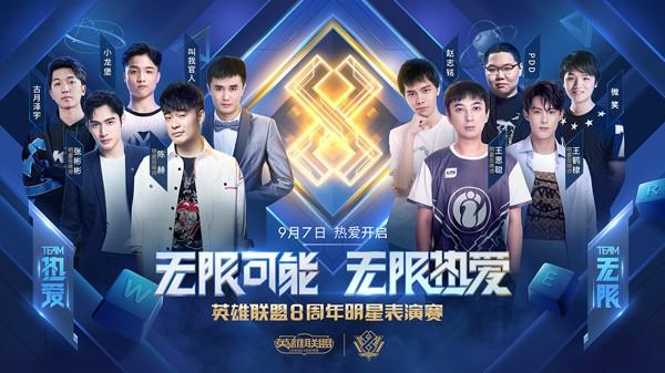8周年盛典明星召唤师齐聚上海:王思聪携手PDD等明星一同狂欢