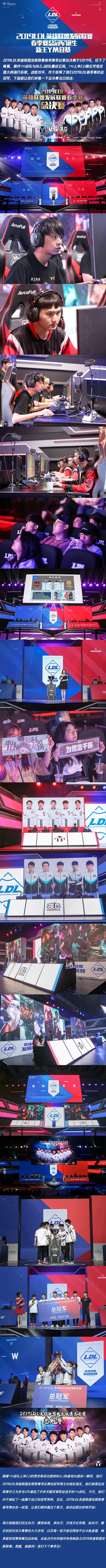LDL每周盘点:春季赛总决赛综述 新王YM登基