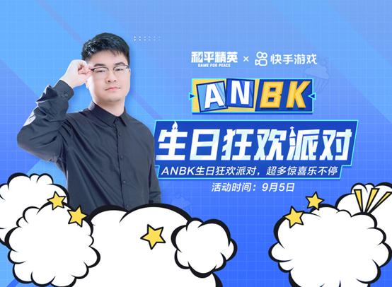 ANBK生日会海量礼物回馈千万粉丝
