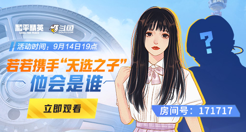 若若x神秘嘉宾,9月14日炫酷来袭!