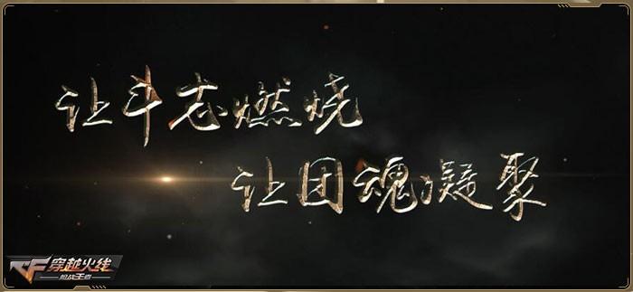 """""""愿我们在游戏中留下彼此的故事""""——超级网剧《穿越火线》启动 许宏宇执导概念片发布"""