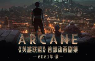 英雄联盟首部动画剧集 《Arcane》将于2021秋季上线