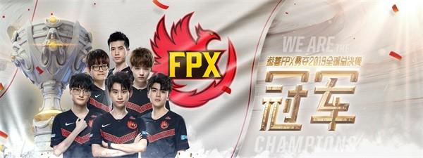 FPX终圆世界冠军梦 今朝凤鸣震四方