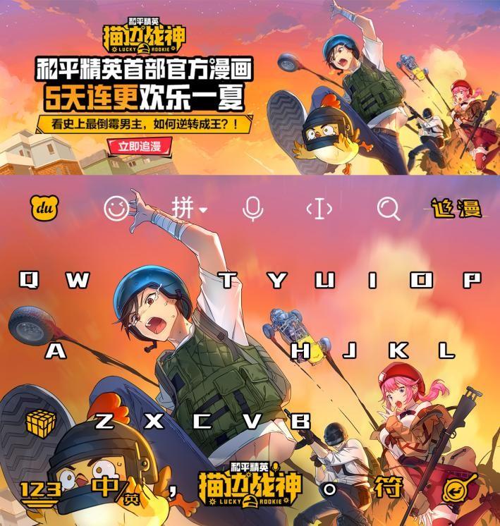 官方漫画《和平精英:描边战神》键盘皮肤燃爆上线
