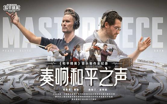《和平精英》大师系列音乐第三弹震撼上线