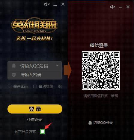 新功能上线:英雄联盟部分大区开放微信登录功能