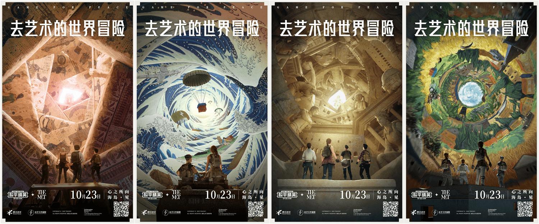 """艺术冒险,创意无限!《和平精英》x大都会艺术博物馆""""创意设计大赛""""圆满落幕"""
