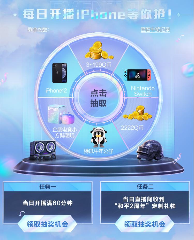 【企鹅电竞】和平2周年,寻找直播新人KING