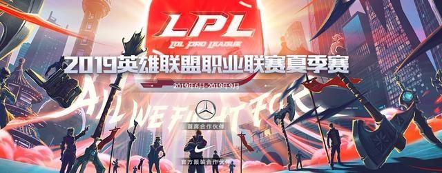 2019LPL夏季赛直播地址 LPL2019夏季赛时间队伍安排