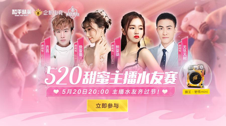 《和平精英》浪漫520,四大平台开启周年庆直播浪漫之旅