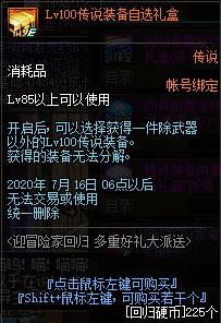 LV100传说装备自选礼盒