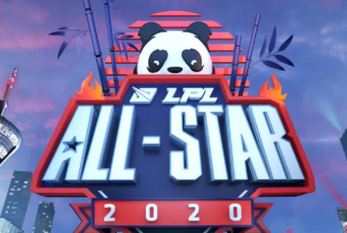 2020LPL全明星周末1月1日正式重启