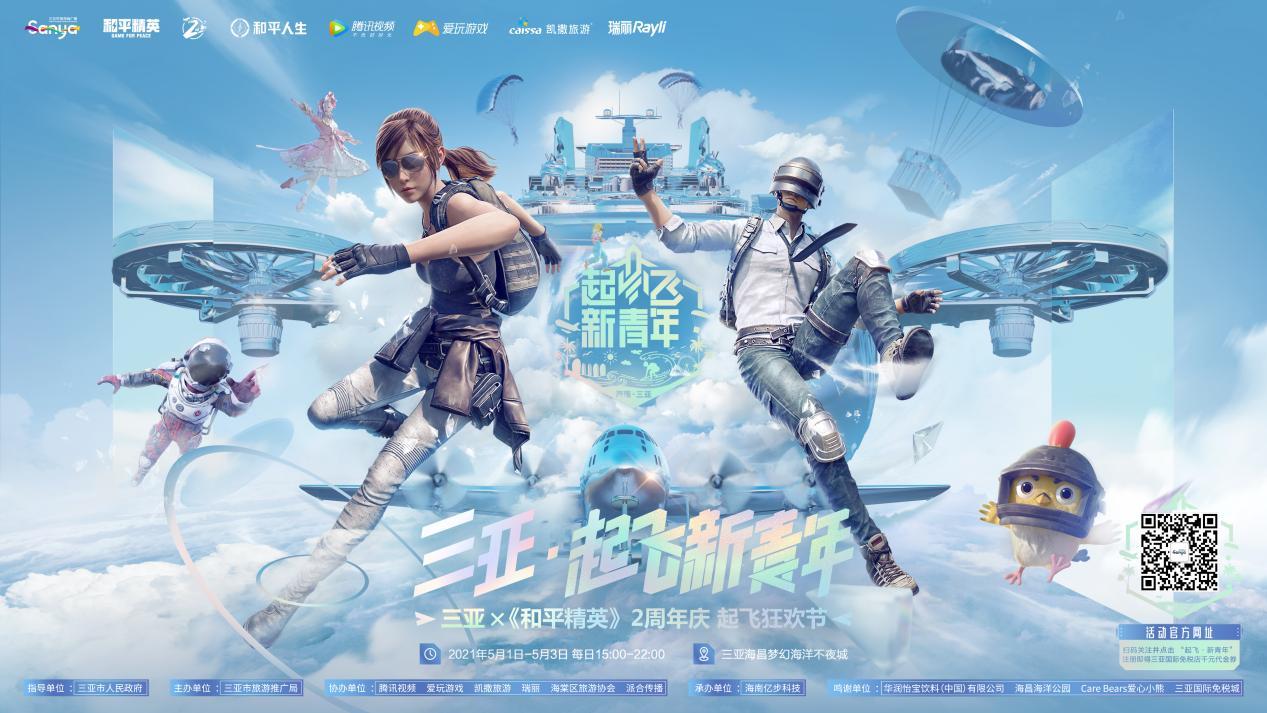 起飞·新青年,三亚x《和平精英》2周年庆起飞狂欢节,超燃出圈!