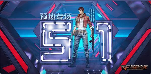 cf4.20永久源英雄2选1活动网址 免费领全新限定6