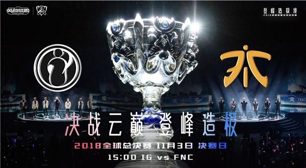 lols8总决赛11月3日iGvsFNC比赛视频 IGvsFNC直播地址