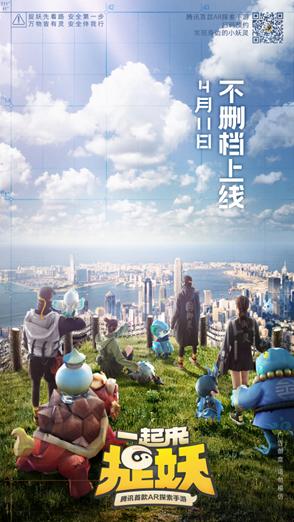 腾讯旗下首款AR探索手游《一起来捉妖》,4月11日正式开启不删档测试,就等你来!