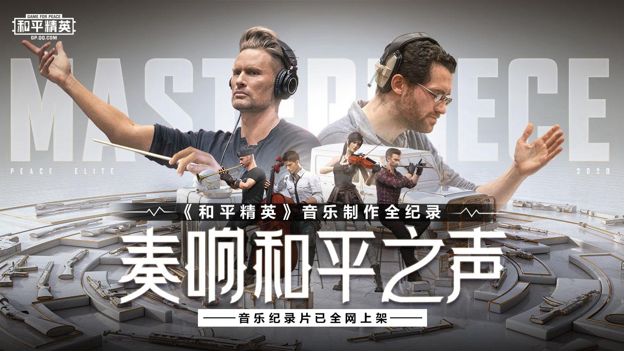 《奏响和平之声》——大师系列音乐制作全纪录震撼上线!