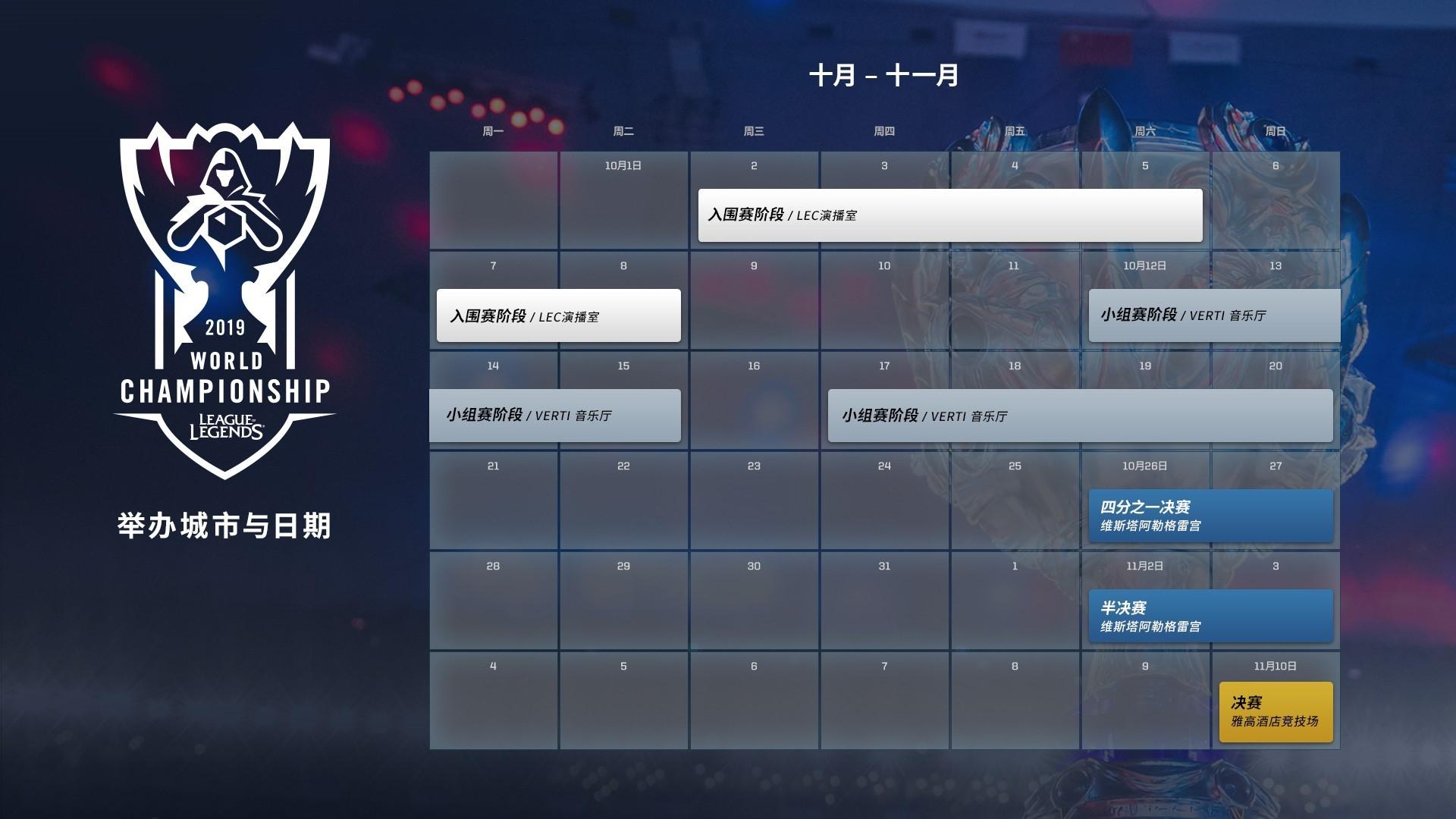 2019全球总决赛公布举办地和日期公布