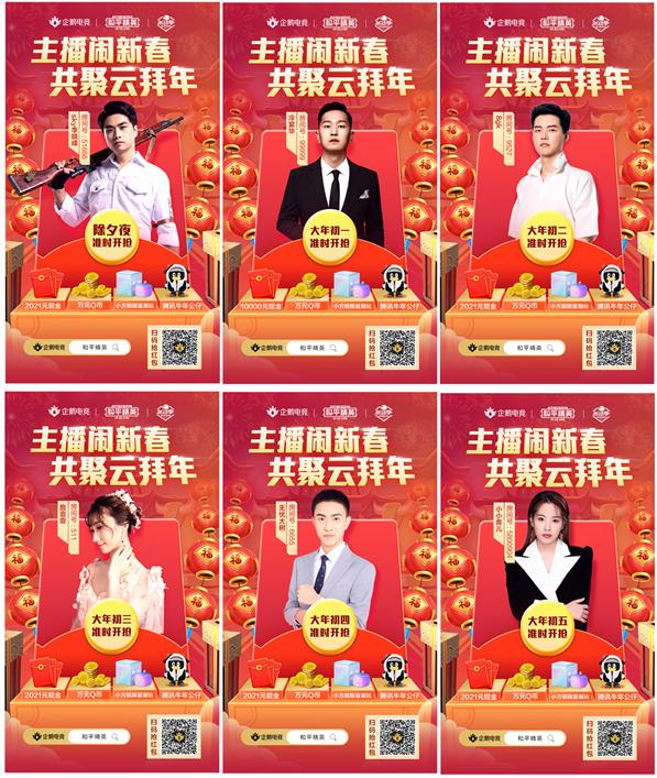 【企鹅电竞】主播云拜年,每日开启2021红包大礼