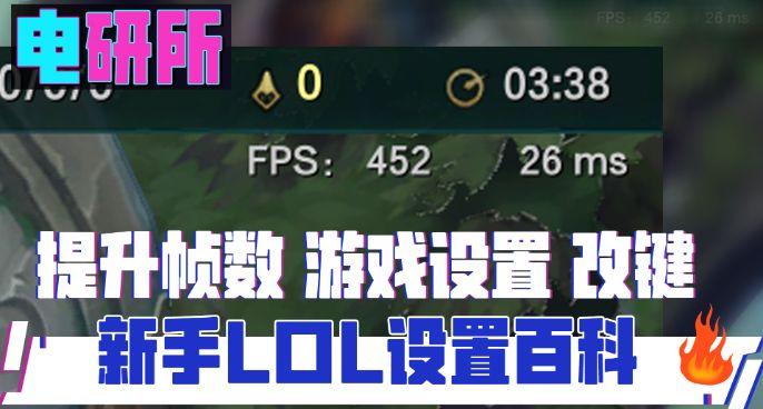 提升帧数 游戏设置 改键 新手LOL设置百科