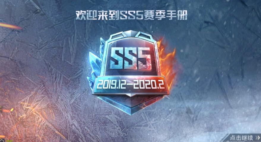和平精英激战寒冬冰火碰撞 SS5赛季开启新征程