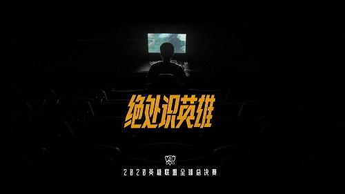【英雄联盟】绝处识英雄:2020全球总决赛电竞精神品牌片