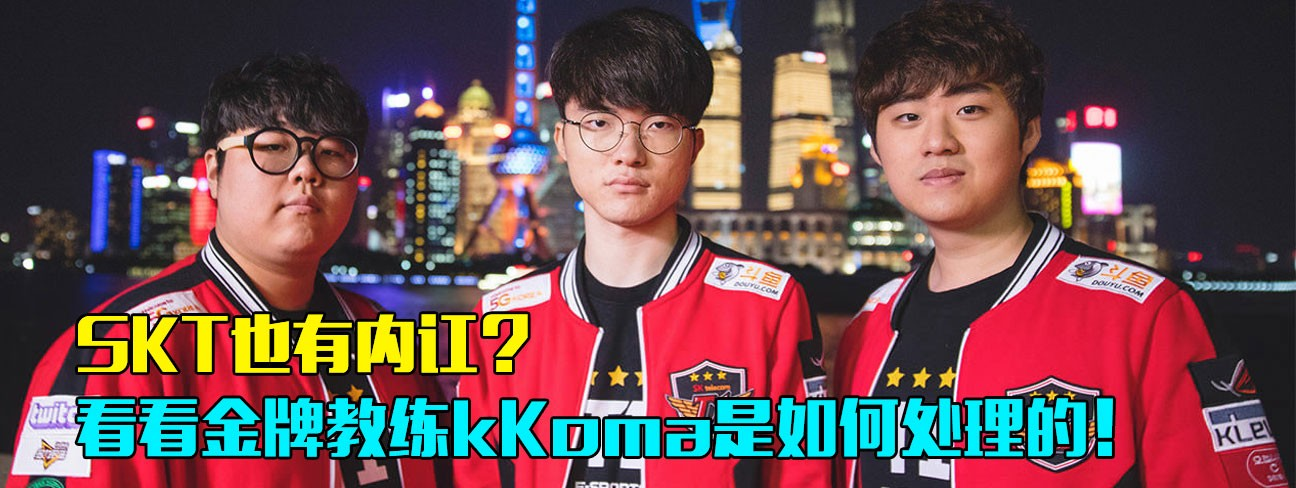 选手内讧这种事SKT也有,看金牌教练kKoma是如何处理的?