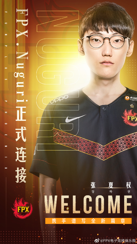 FPX官宣Nuguri加入!小凤凰新赛季表现令人期待