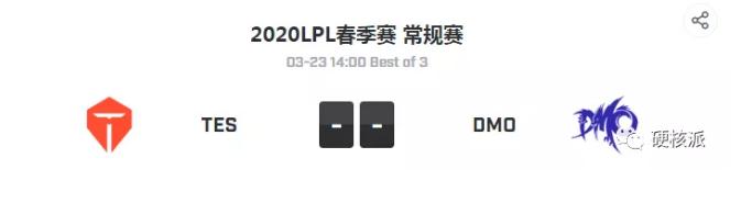 【硬核前瞻LPL】TES对战DMO K宝能否率领队伍走向胜利