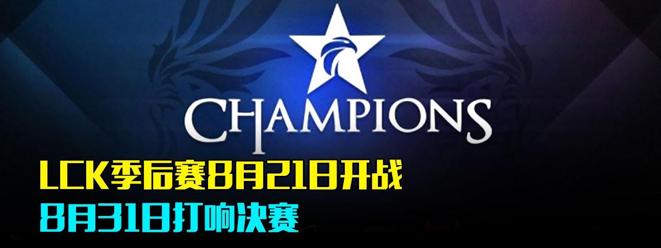 LCK季后赛8月21日开战,31日打响决赛