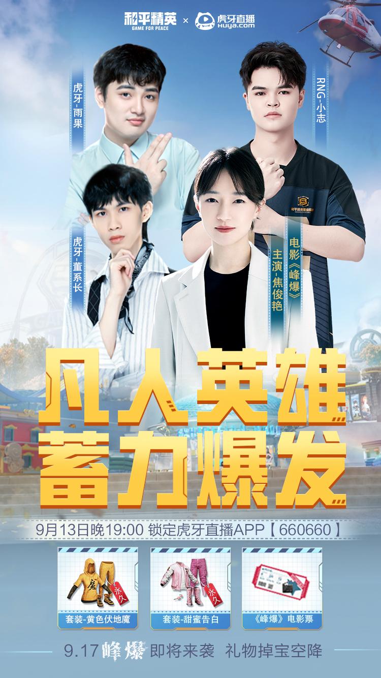 电影《峰爆》主演焦俊艳空降虎牙与董系长RNG小志雨果开启和平精英之旅