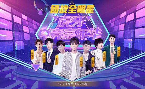 虎牙电竞嘉年华——团战全明星