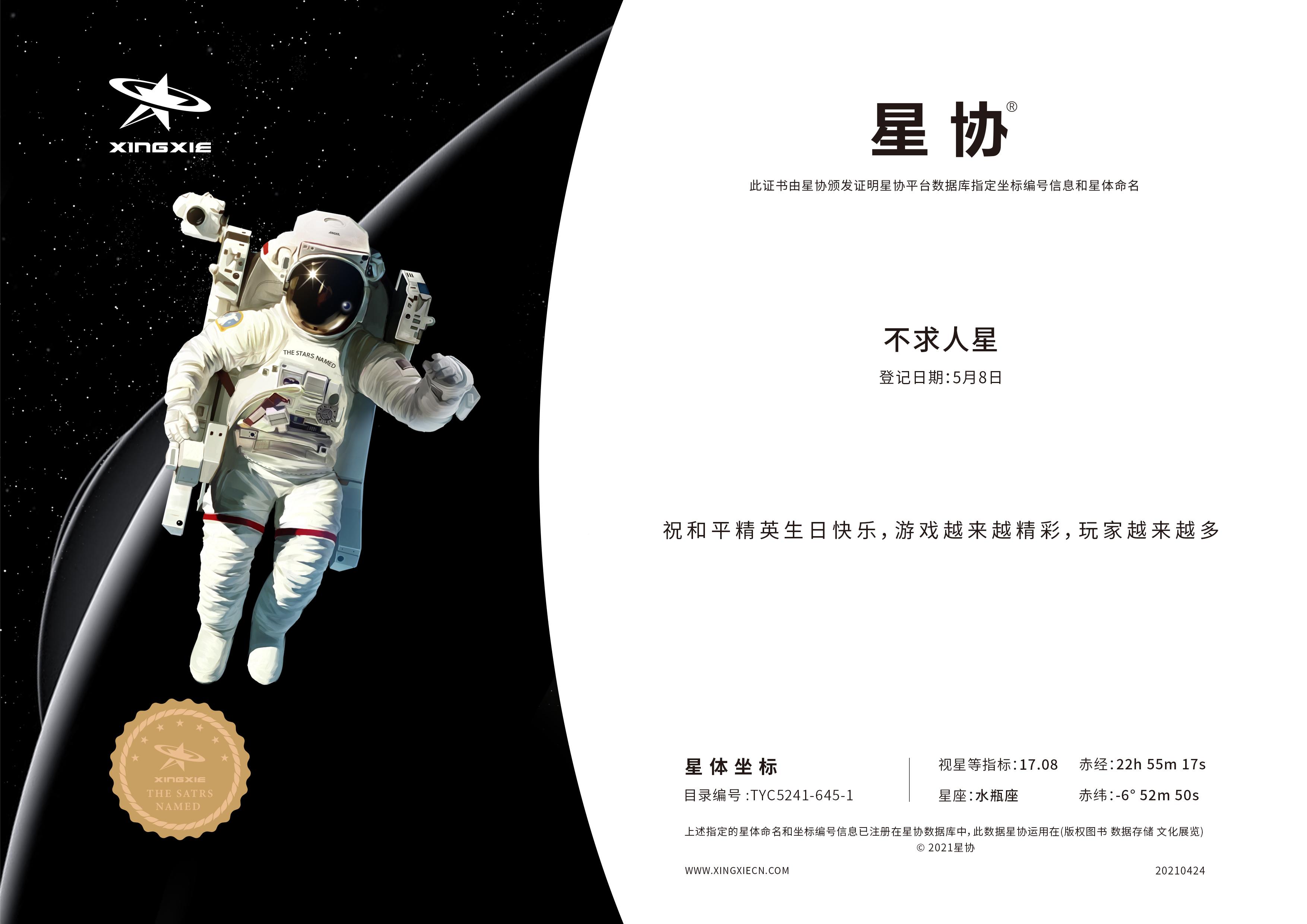 """""""闪耀夜空""""计划——全平台主播行星应援为和平2周年庆生!"""