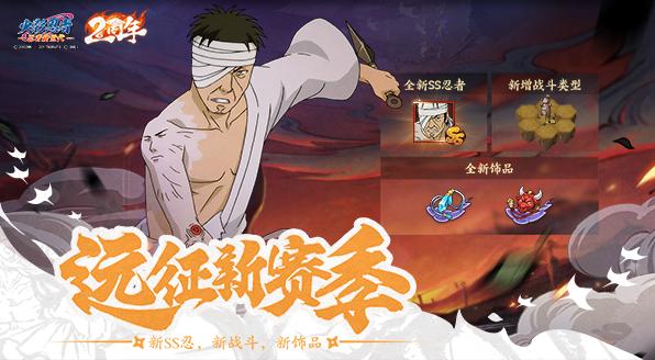 PC-远征新赛季banner