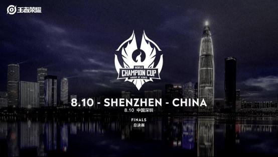 2019王者荣耀世界冠军杯正赛赛制正式出炉,目标是世界冠军!