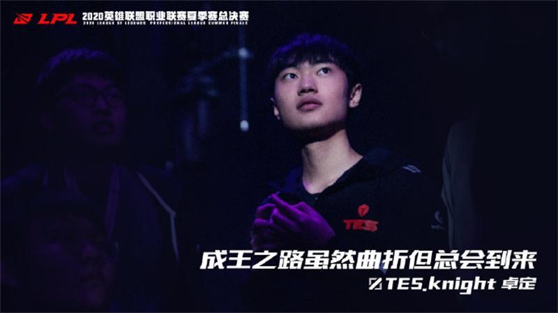 """决赛胜负手:TES中野""""扭曲""""Kanavi野核节奏"""