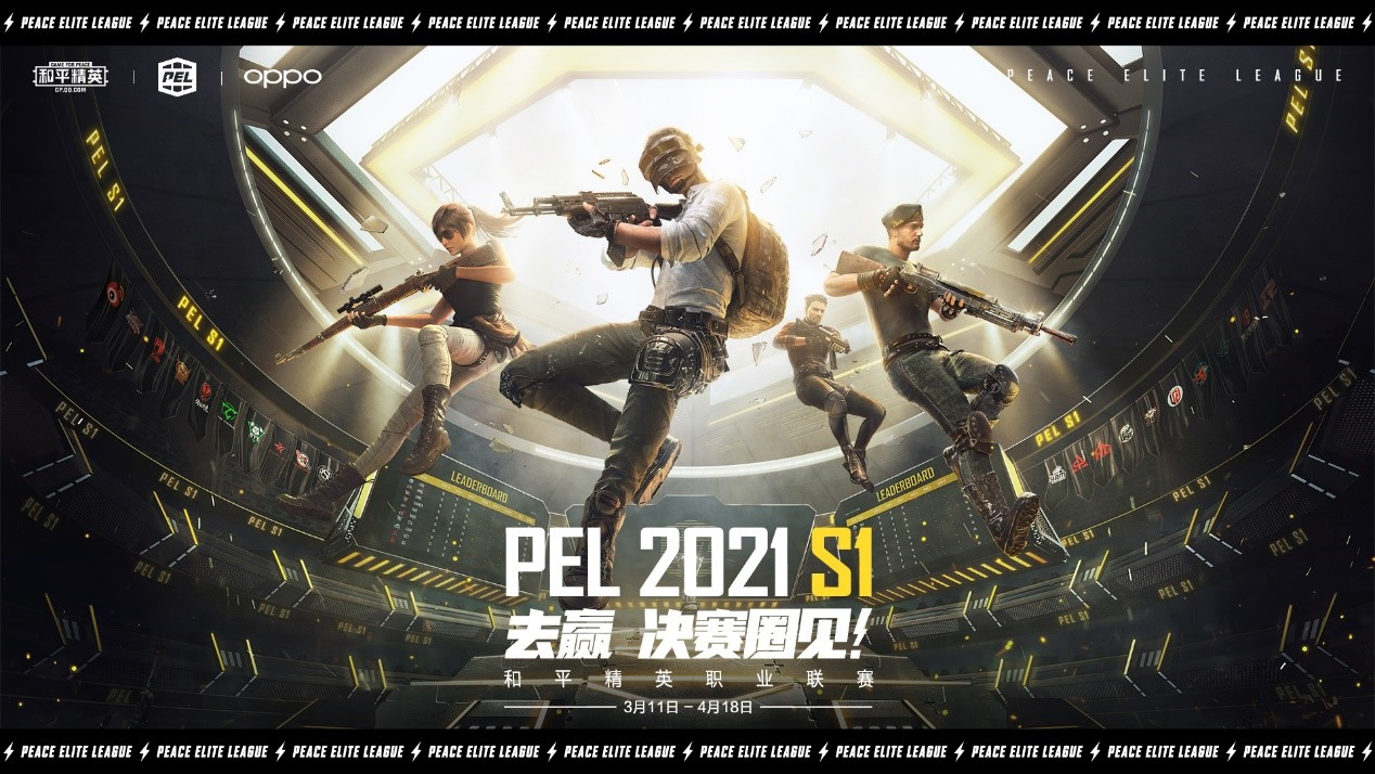 和平精英勾勒全球赛事版图,2021 PEL S1正式启航
