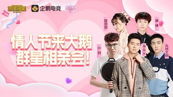 甜蜜邀约!六大直播平台浪漫情人节活动抢先知!