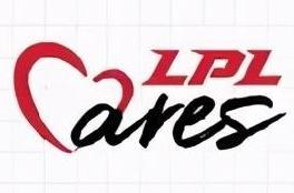 2020LPL全明星周末赛程安排公布