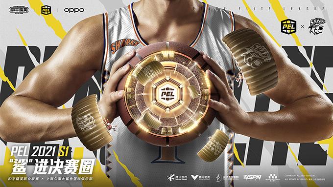 热血跨界,一起进圈!PEL和平精英职业联赛与上海久事大鲨鱼篮球俱乐部强强联合