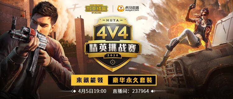和平精英《4V4精英挑战赛》5日开启!观赛赢福利(图1)