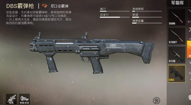 和平精英枪械测评:这就是DBS霰弹枪成为空投武器的资本
