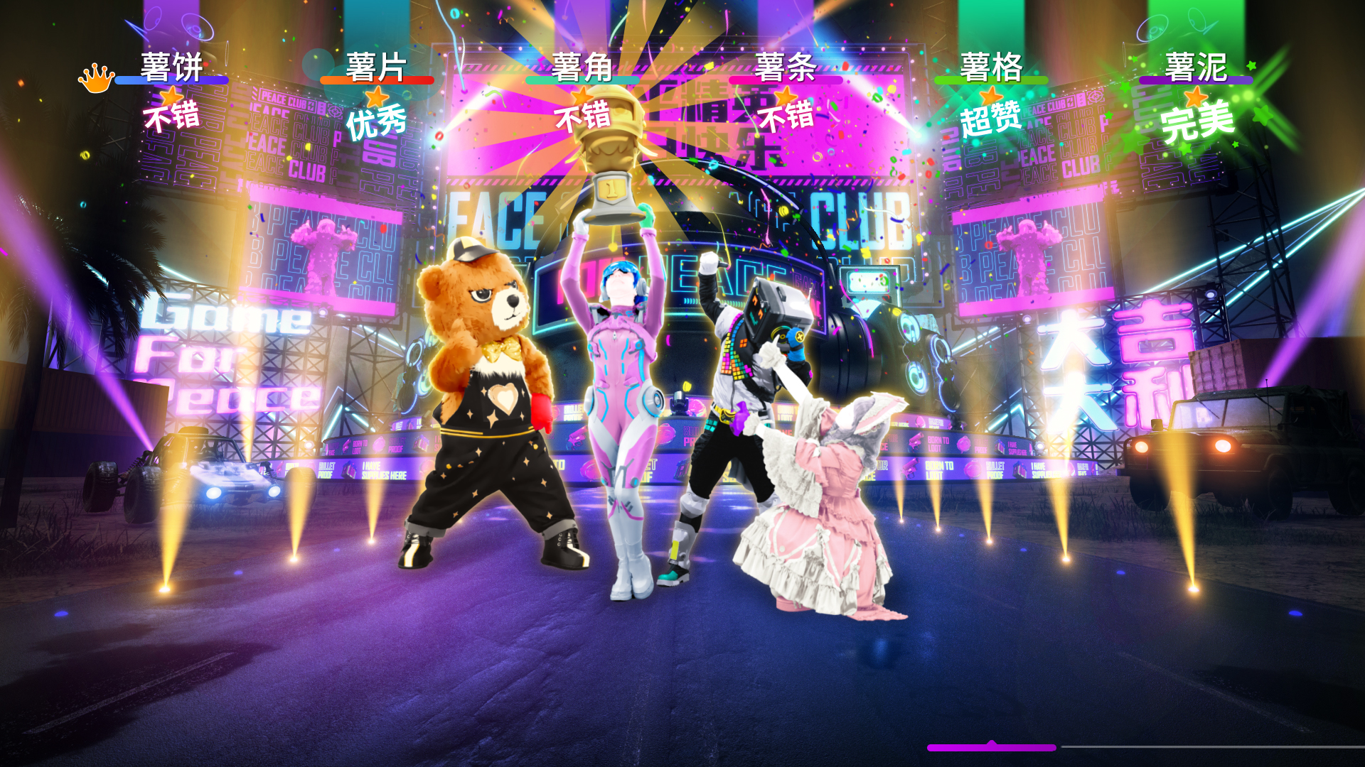 DANCE FOR PEACE!《和平精英》2周年庆派对邀请曲《Let's Pa