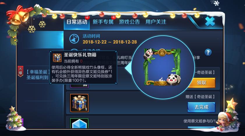 王者荣耀12.18更新内容汇总:上官婉儿上线,六大活动登场[多图]图片3