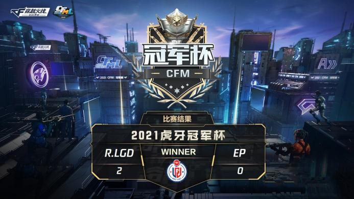 [CFML] 力克劲敌豪取开门红!R.LGD冠军杯首秀你给几分?